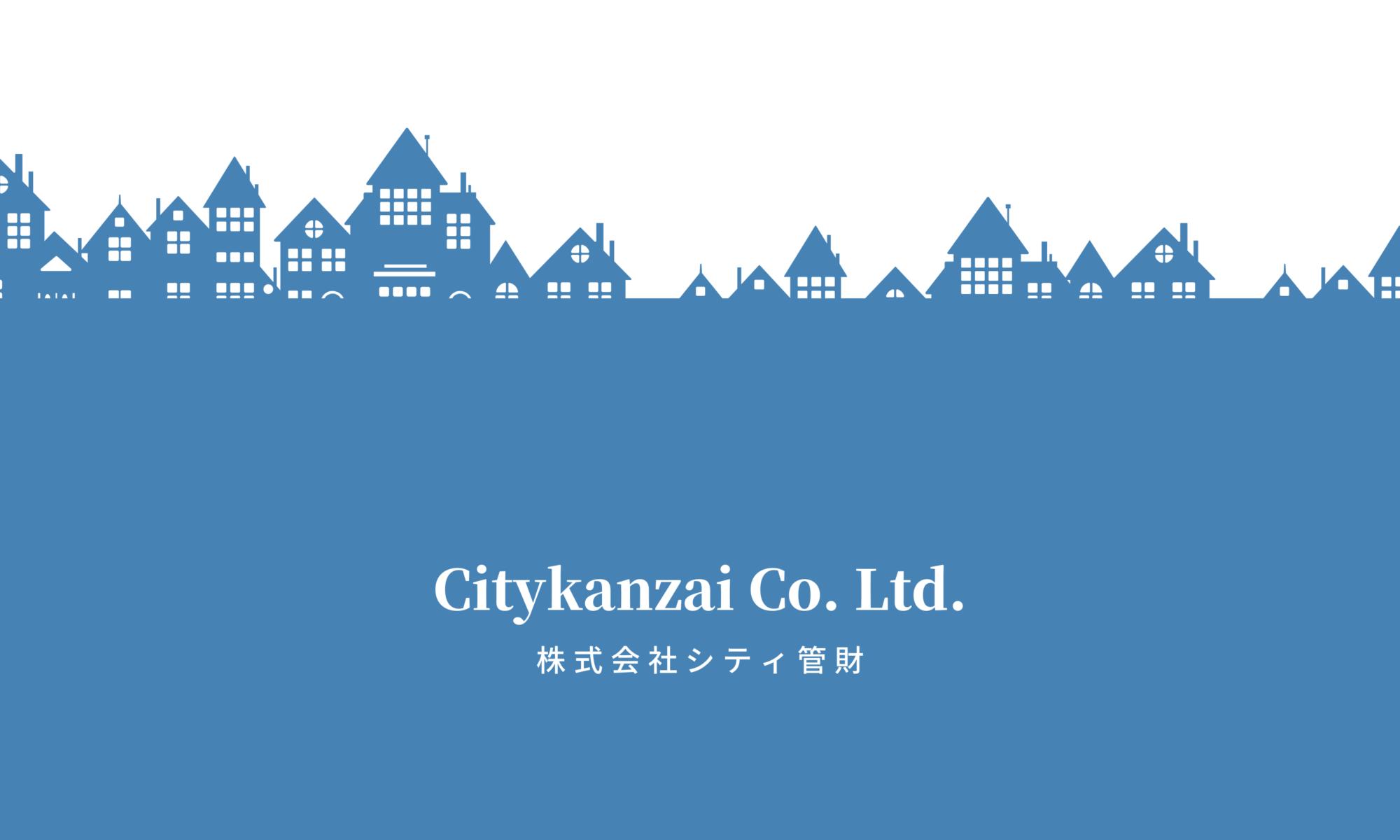 株式会社シティ管財